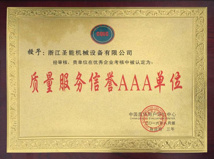 质量服务信誉AAA单位